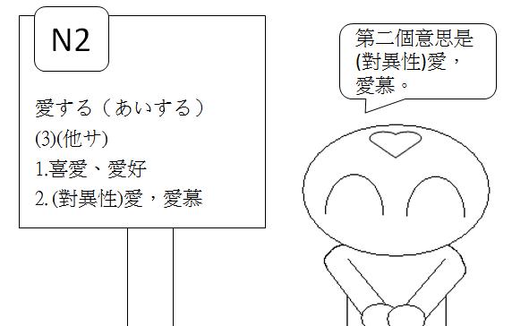 日文N2喜好愛慕5