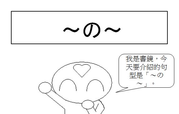 日文句型屬於1