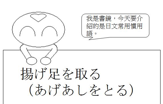 日文慣用語找碴1