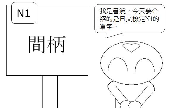 日文檢定N1關係1