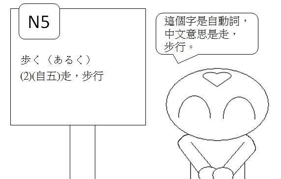 日文N5走步行2