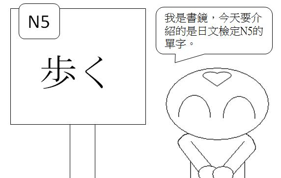 日文N5走步行1