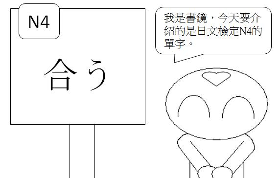日文N4適合一致1