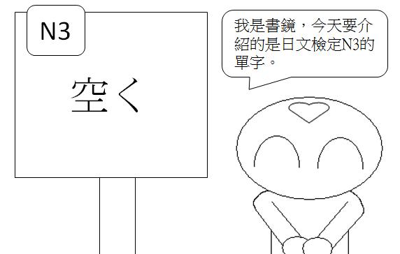 日文N3空出來閒置1