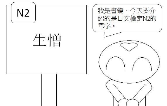 日文N2不巧不湊巧1