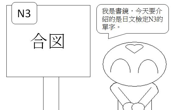 日文N3信號打信號暗號1