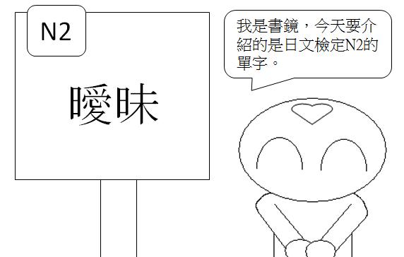 日文N2曖昧1