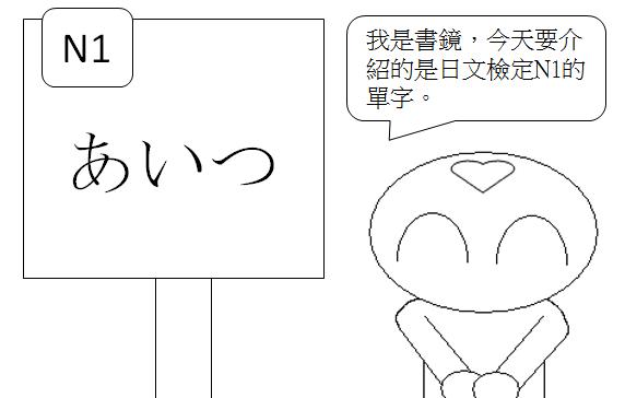 日文N1那傢伙1