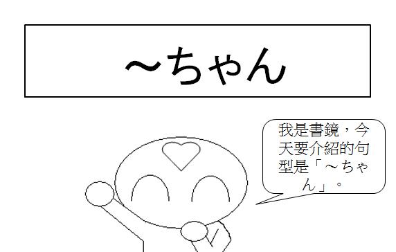 日文句型小弟弟或妹妹1