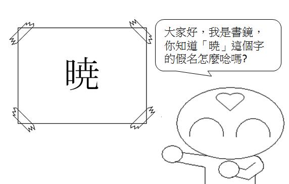 日文單字拂曉黎明1