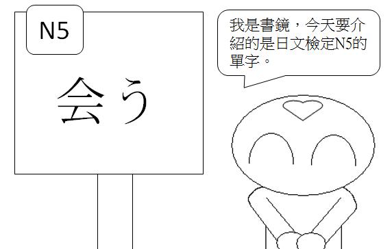 日文N5見面遇見1