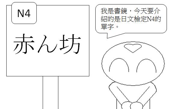 日文N4嬰兒1
