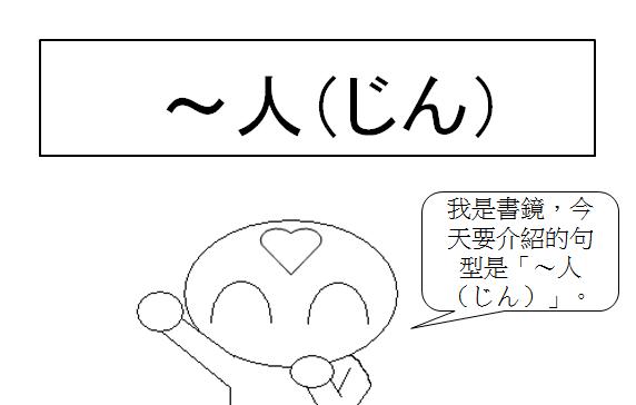 日文句型國人1