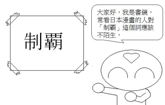 日文單字制霸1