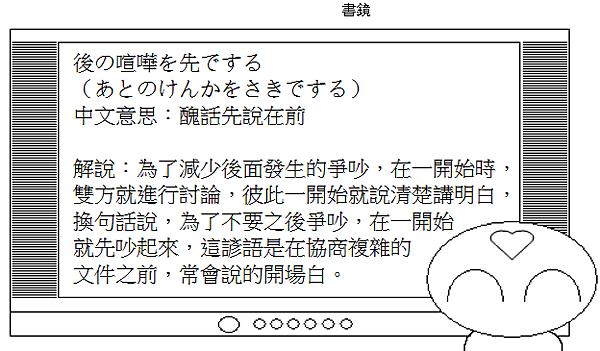 日文諺語醜話先說在前
