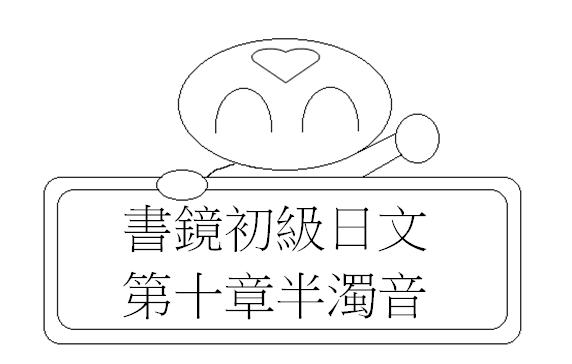 初級日文半濁音1