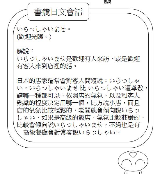 日文會話歡迎光臨