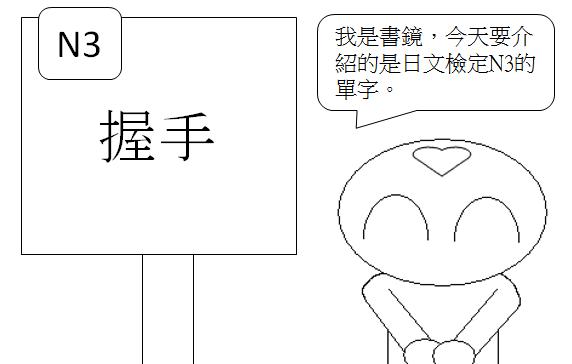 日文N3握手1