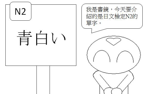 日文N2青白い1