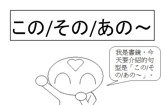 日文句型這個那個1