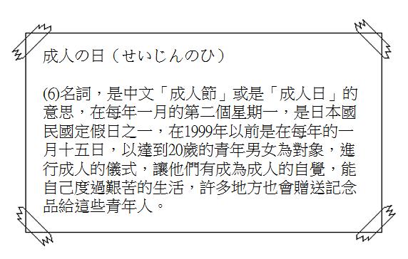 日文單字成人日2