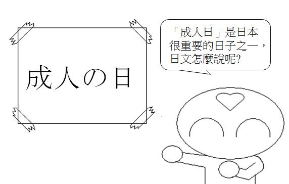 日文單字成人日1