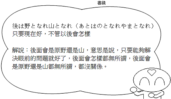 日文諺語只要現在好不管以後會怎樣