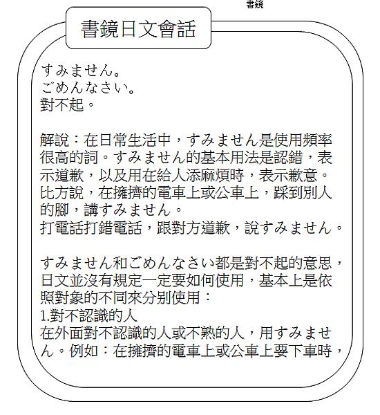 日文會話對不起1