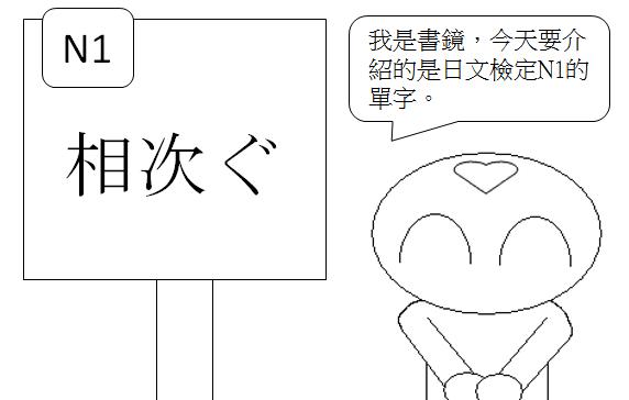 日文N1相繼接二連三1