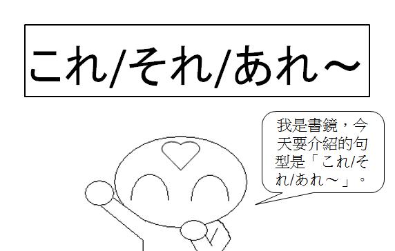 日文句型這那1