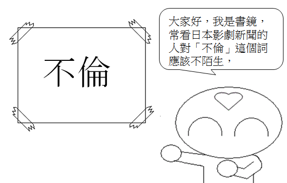 日文單字不倫1