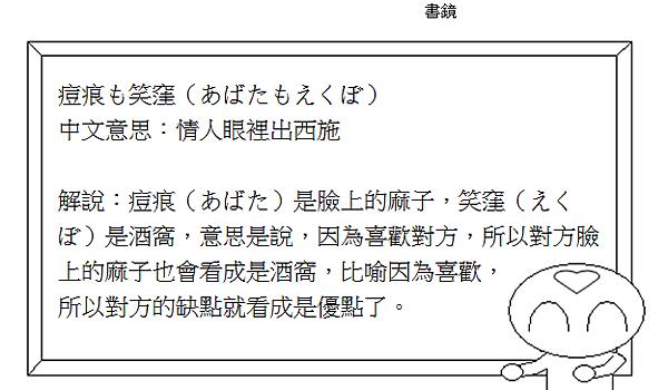 日文諺語情人眼裡出西施