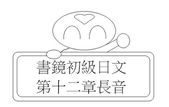 初級日文長音1