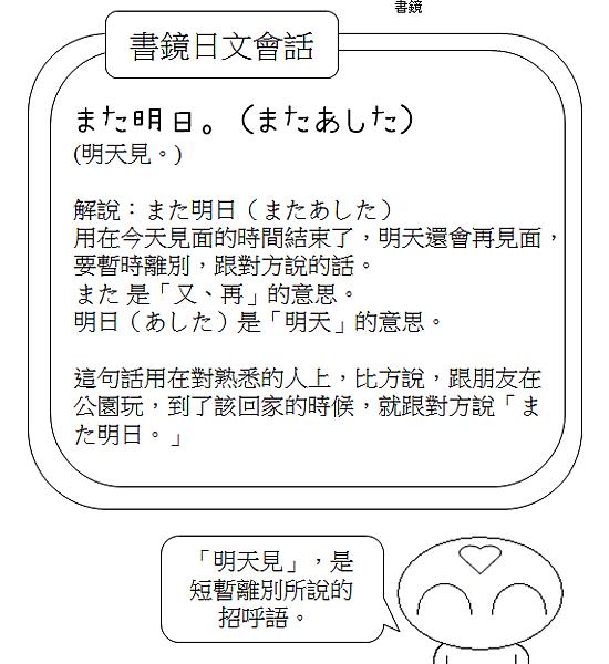 日文會話明天見