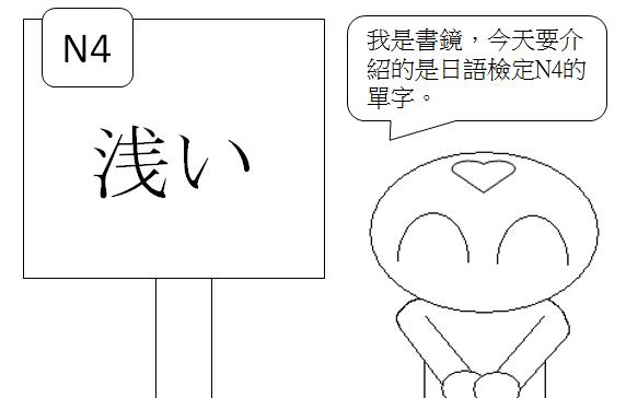 日文N4淺的淺薄的1