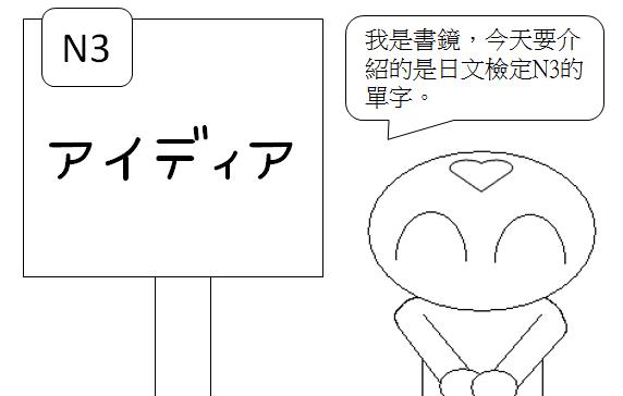 日文N3主意想法1
