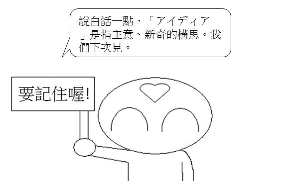 日文N3主意想法5