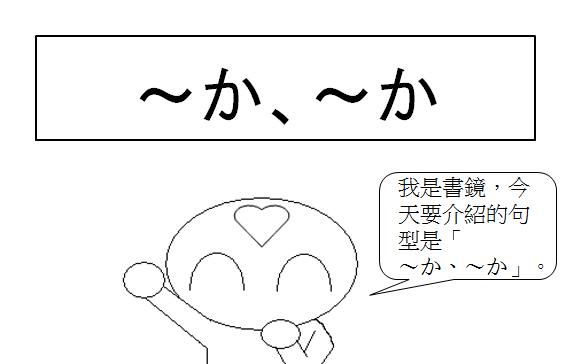 日文句型是還是1
