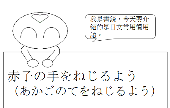 日文慣用語輕而易舉1
