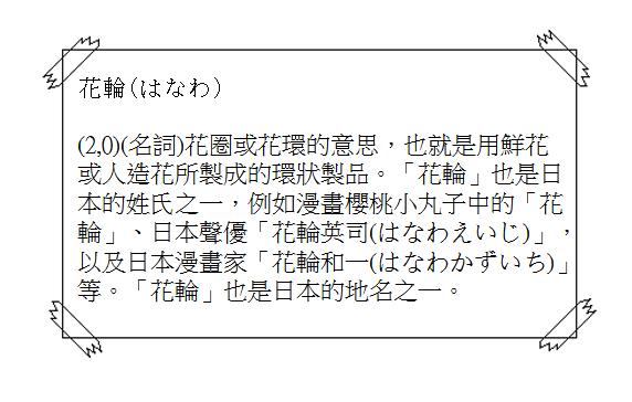 日文單字花輪3
