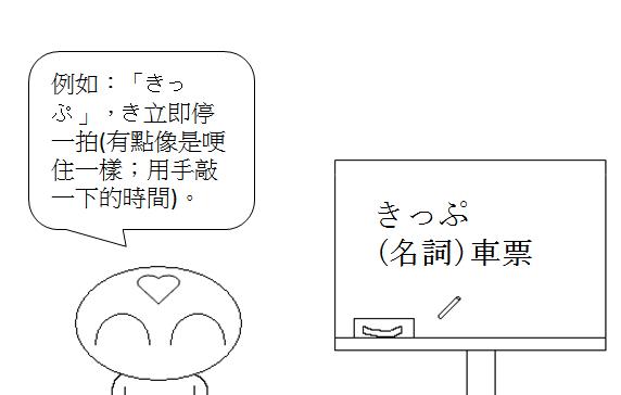 初級日文促音4
