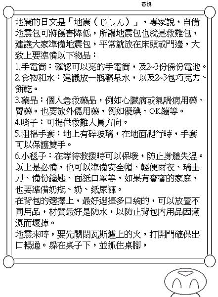 生活日文地震