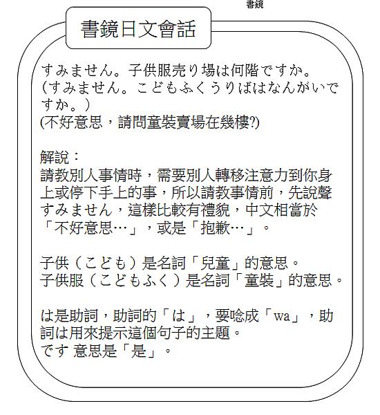日文會話不好意思請問童裝賣場在幾樓1