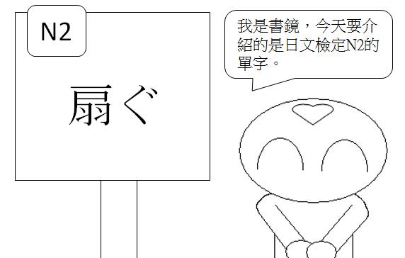 日文N2用扇子搧1