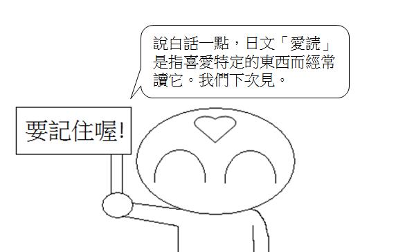 日文N1愛讀喜歡讀4