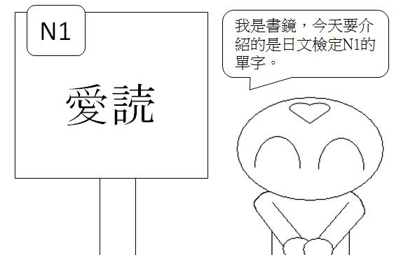 日文N1愛讀喜歡讀1