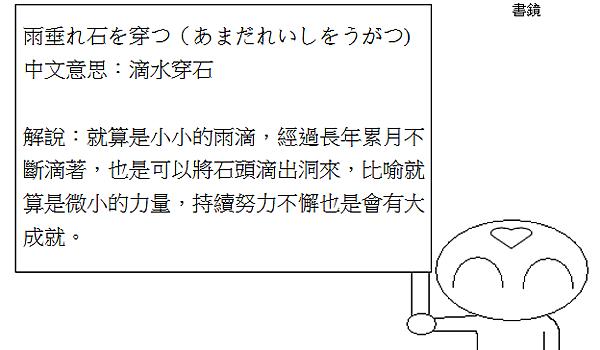 日文諺語滴水穿石