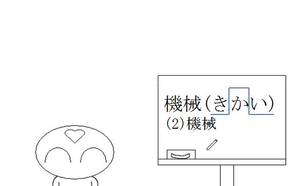 初級日文重音8