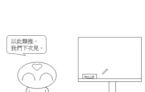 初級日文重音13