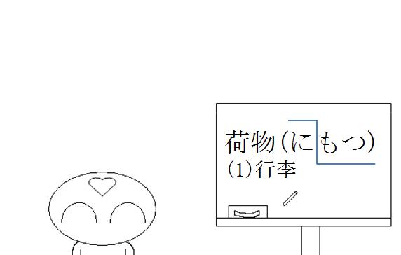 初級日文重音6